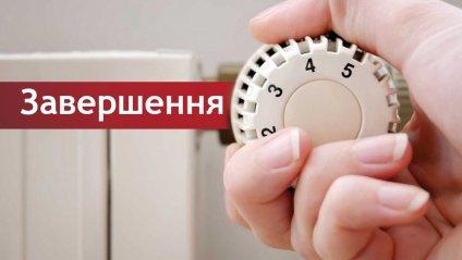 ПРО ЗАВЕРШЕННЯ ОПАЛЮВАЛЬНОГО СЕЗОНУ 2019-2020 рр.